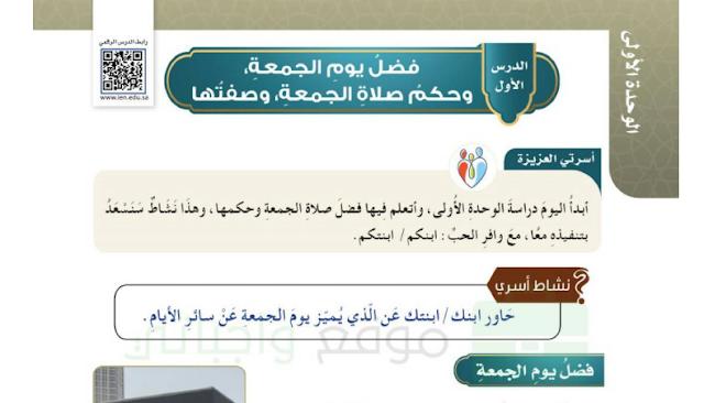 حل درس فضل يوم الجمعة وحكم صلاة الجمعة وصفتها للصف السادس ابتدائي