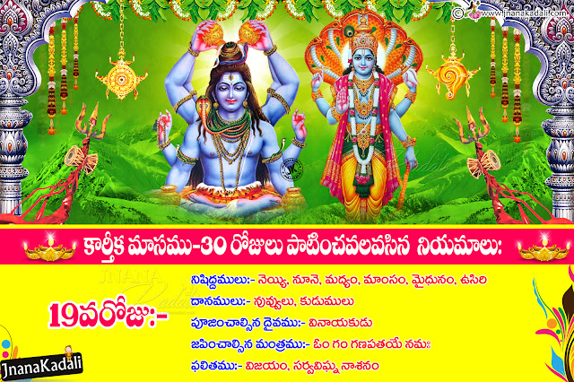 lord siva kesava hd wallpapers free download, kartheeka masa vidhulu information in telugu, 19th day information in telugu