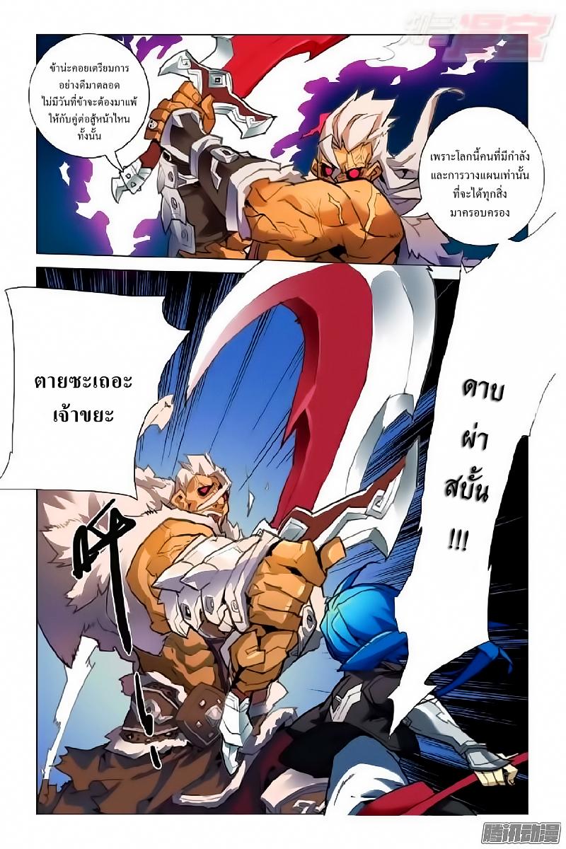 อ่านการ์ตูน Lord Xue Ying 2 ภาพที่ 24