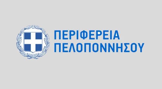 Σε 180 (8μηνες) προσλήψεις προχωράει η Περιφέρεια Πελοποννήσου