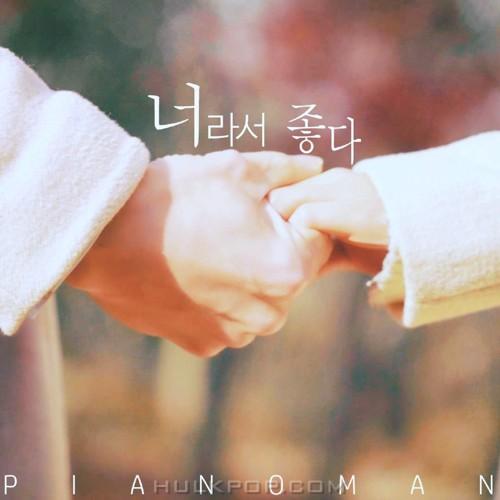 Piano Man (Kim Sejung) – He Said – Single