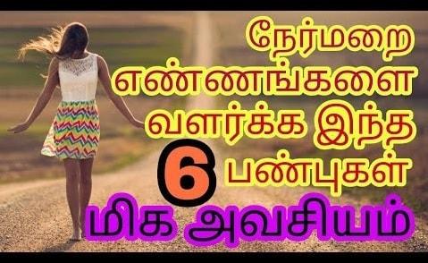 நேர்மறை எண்ணங்களை வளர்க்க இந்த 6 அவசியமான பண்புகள் | Six Qualities of Positive People, Positive thinking, Motivation in tamil, Thannambikkai quotes in tamil, Suya Munnetram, Vida Muyarchi,