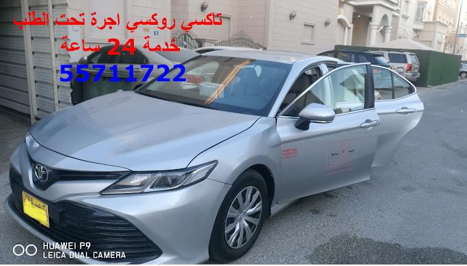 بدالة تاكسي حولي - ويشمل جميع مناطق محافظة حولي والعاصمة - 55711722 اتصل الان