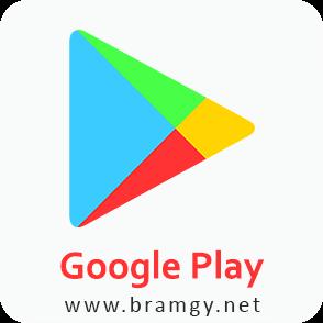 تحميل متجر جوجل بلاي للأندرويد مجاناً برابط مباشر