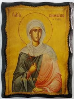 548-549-550- Εικόνες Αγίων Αγία Κλεοπάτρα