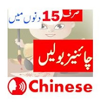 Learn-Chinese-Language-in-Urdu-???? ??????? App-free-download