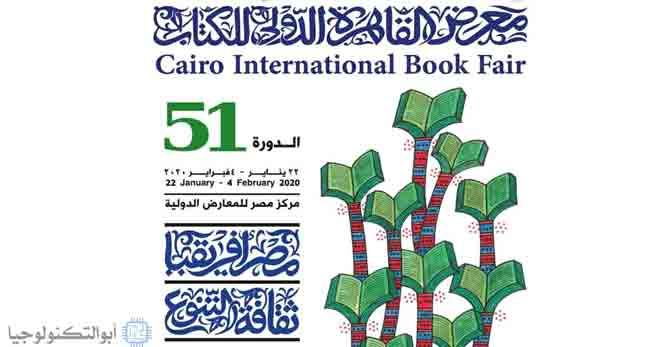 معرض القاهرة الدولي للكتاب 2020
