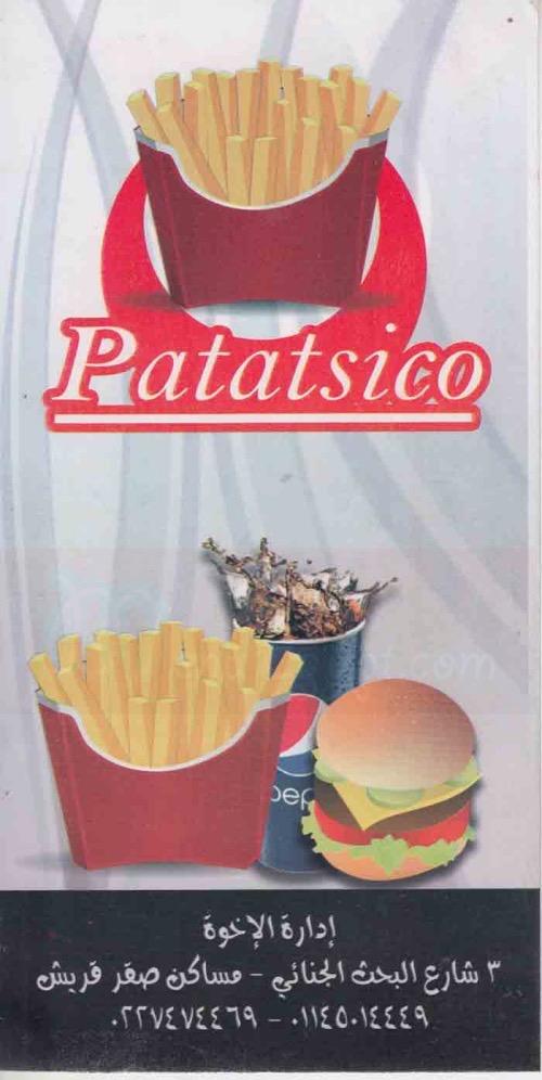 أسعار منيو وفروع ورقم مطعم بطاطسيكو patatsico menu