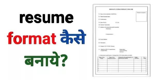 resume kaise banaye/Resume कैसे बनाते है?