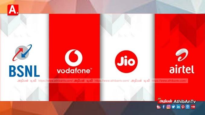 BSNL, Vi, Jio or Airtel வருடத்திற்கு ஒரு முறை ரீசார்ஜ் Super Plan... என் என்ன..?