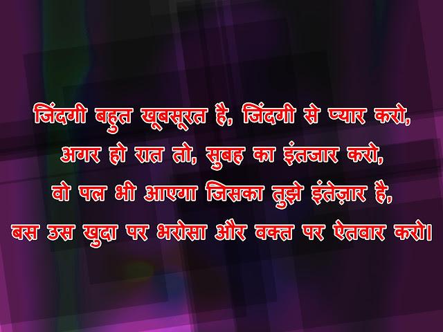 motivational hindi wallpaper hd 1080p
