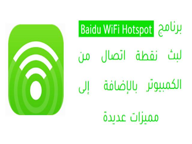 baidu wifi hotspot,wifi hotspot,baidu wifi hotspot windows 10,baidu wifi hotspot مشكلة,baidu wifi hotspot حل مشكلة,تحميل برنامج baidu wifi hotspot,wifi,baidu wifi hotspot 2017,baidu wifi hotspot 2018,baidu wifi hotspot تحميل,hotspot,برنامج baidu wifi hotspot,شرح برنامج baidu wifi hotspot,مشكلة برنامج baidu wifi hotspot