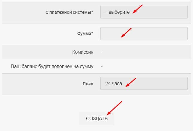 Создание депозита в Bitwixix 2