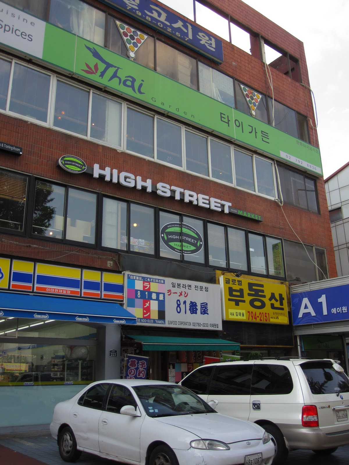 High Street Market - photo from jseseoulsearching.blogspot.kr