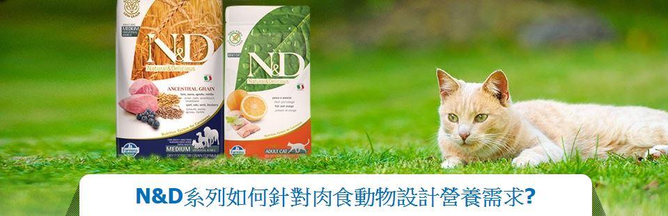 Petzoo聯誠寵物部落格: 法米納N&D天然飼料--如何針對肉食動物設計營養需求