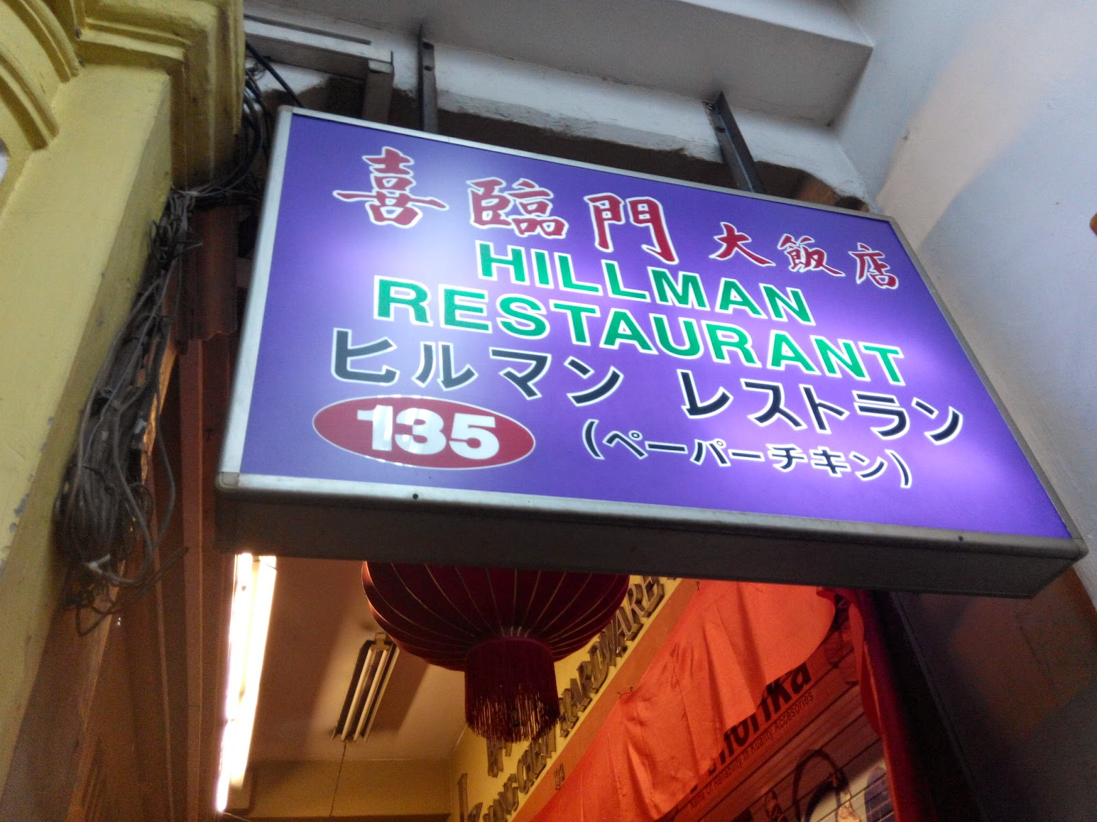 Hillman restaurant, Kitchener Road, Singapore