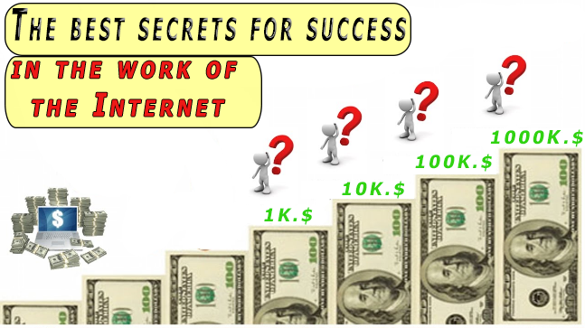 The best secrets for success in the work of the Internet