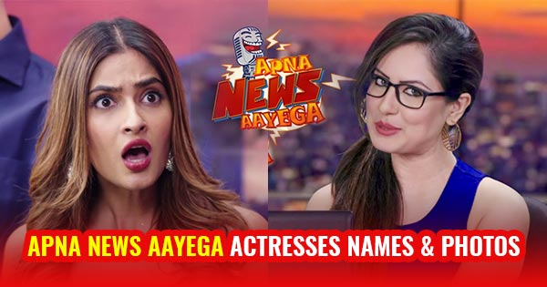 apna news aayega full cast actrsses real names and photos