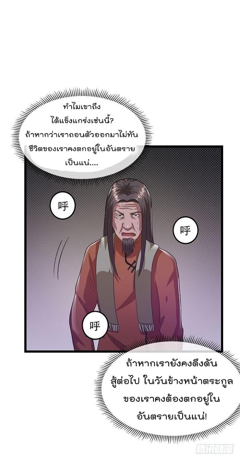 Immortal King of City - หน้า 7