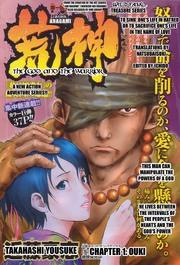Aragami (Kondou Takeshi) Manga