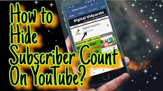 यूट्यूब चैनल में सब्सक्राइबर नंबर को कैसे छिपाये।