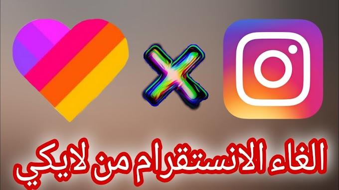 الغاء ربط لايكي مع انستقرام Likee app