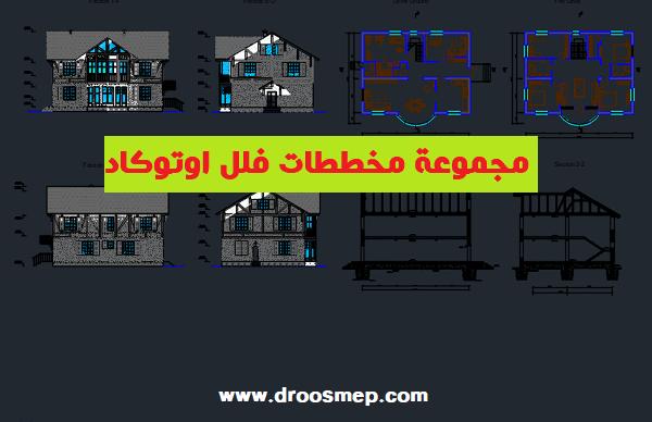 تحميل مجموعة مخططات فلل جاهزة اوتوكاد dwg