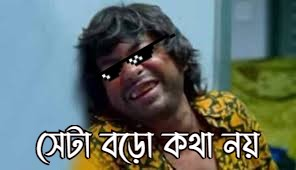Best Bangla Memes 2020