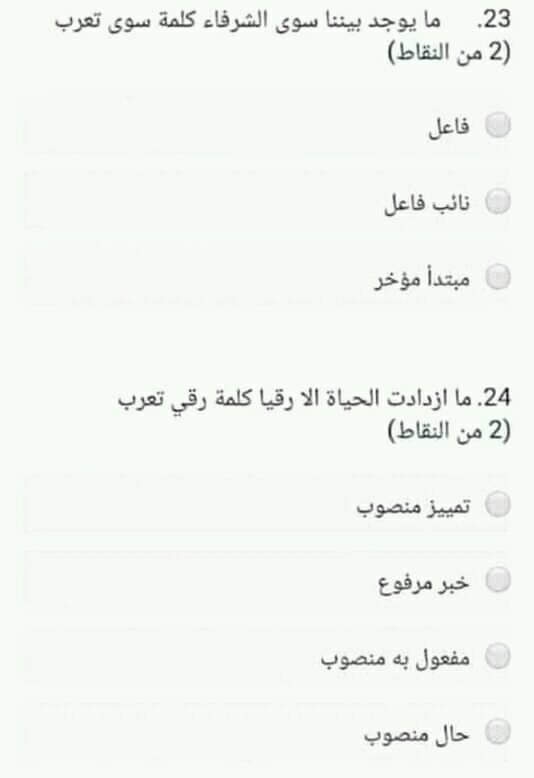 امتحان تجريبي الكترونى في مادة اللغة العربية للصف الاول الثانوي ترم ثاني بالاجابات  23