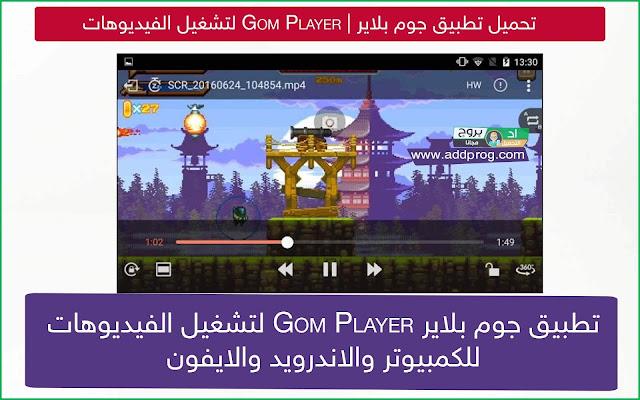 تحميل تطبيق جوم بلاير 2020 Gom Player لتشغيل الفيديوهات للكمبيوتر والاندرويد والايفون - اد بروج