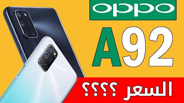 رسميا بالمغرب هاتف أوبو الجديد أي 92 Oppo A92 - السعر العيوب