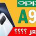 سعر ومواصفات Oppo A92