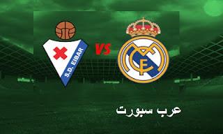 بث مباشر .. مشاهدة مباراة ريال مدريد وابيار الدوري الاسباني اليوم