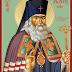 Άγιος Λουκάς ο Ιατρός Αρχιεπίσκοπος Συμφερουπόλεως