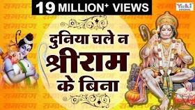 दुनिया चले ना Duniya Chale Na Shri Ram Ke Bina Lyrics - Jai Shankar Chaudhary