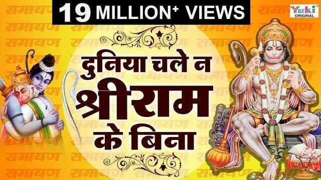 Duniya Chale Na Shri Ram Ke Bina lyrics
