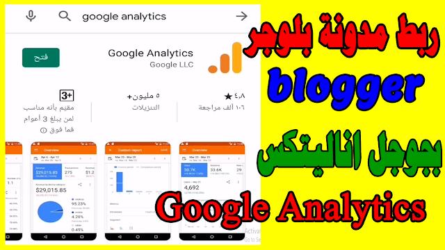كيفية ربط مدونة بلوجرblogger بجوجل اناليتكس Google Analytics -  تطبيق google analytics من جوجل بلاي