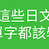 這些日文單字都該學(學日文pdf免費分享)手機可用