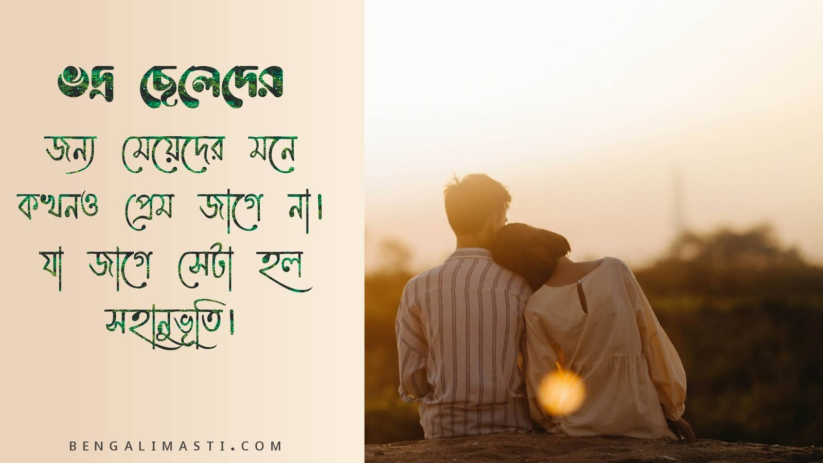 romantic love quotes in bengali