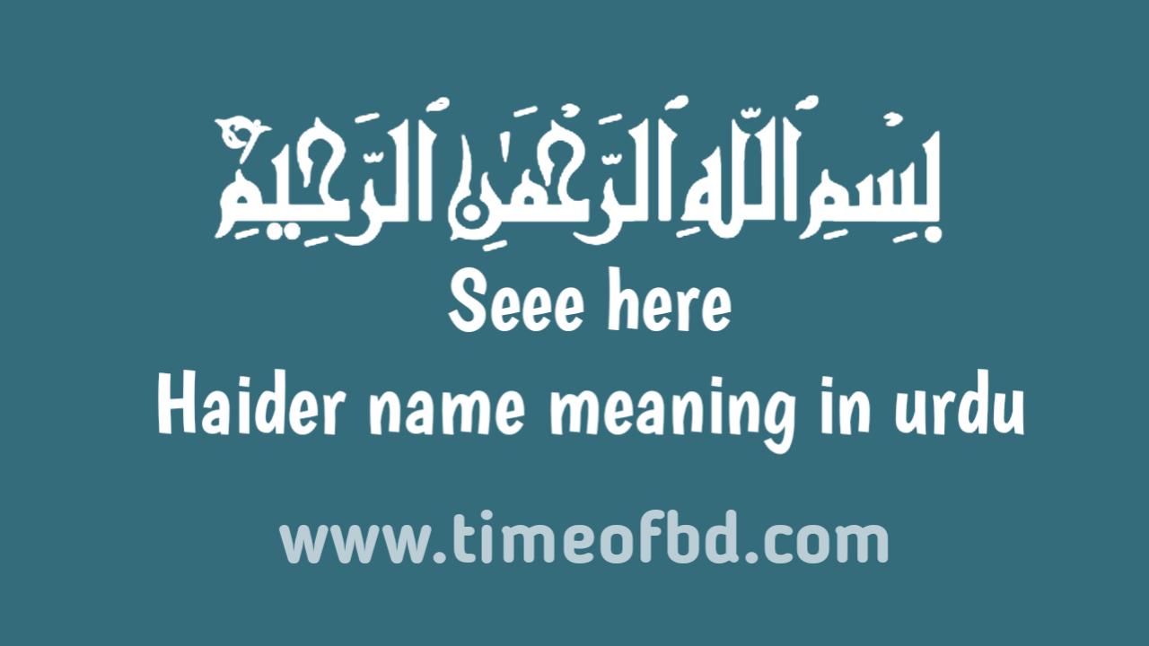 Haider name meaning in urdu, حیدر نام کا مطلب اردو میں ہے
