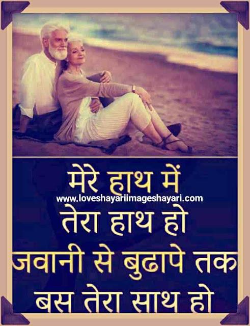 LONG LIFE BEST HINDI LOVE SHAYARI IN ENGLISH.