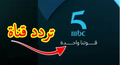 تردد قناة MBC 5 على جميع الاقمار frequence mbc 5