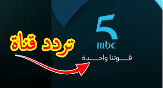 freqance mbc 5
