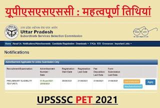 UPSSSC PET Admit Card Exam Date 2021