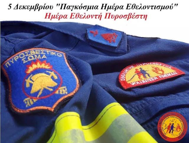 5 Δεκεμβρίου: Παγκόσμια Ημέρα Εθελοντή Πυροσβέστη