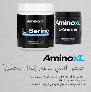 مكمل غذائي من شركة AminoXl لدعم الاحس الادراكي من اي هيرب