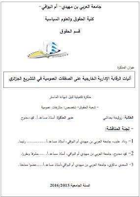 مذكرة ماستر: آليات الرقابة الإدارية الخارجية على الصفقات العمومية في التشريع الجزائري PDF