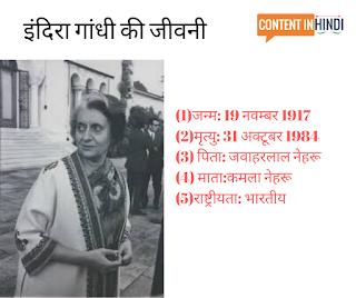 इंदिरा गांधी की जीवनी बायोग्राफी इमेजेज