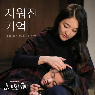 Lyric : Jo Yoong & So Hyun - Erased Memory (OST. Oh My Geum Bi)