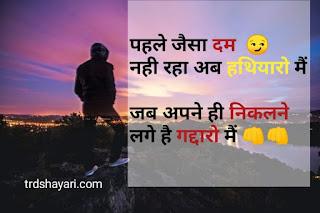 Pehle jaisa dum nai Raha  AV hathyaro may   Jab Apne he nikalne   lage hai Gaddaro may.